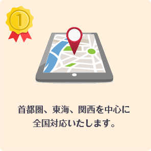 首都圏、東海、関西を中心に 全国対応いたします。
