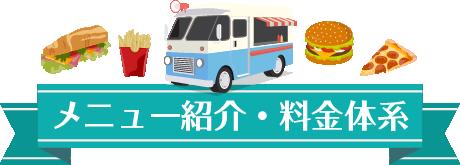 メニュー紹介・料金体系